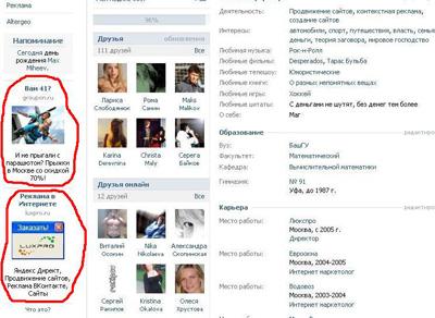 курсы реклама в интернете санкт-петербург